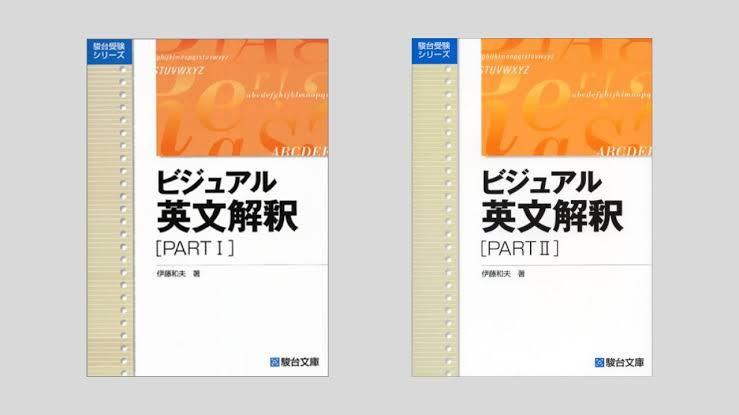 ビジュアル英文解釈』を始めてみた | 読んで学んで、考えて。