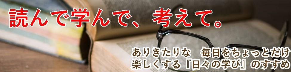 読んで学んで、考えて。