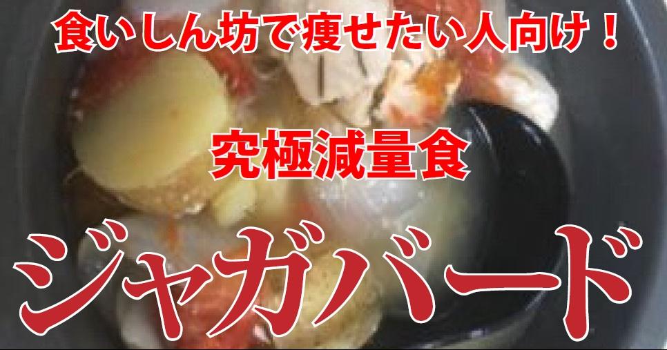 ジャガ バード レシピ